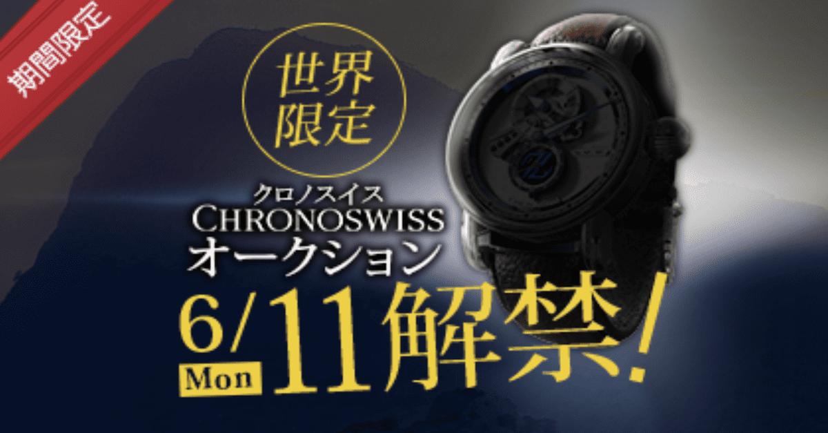 大手取引所ザイフ×Chronoswissコラボの腕時計オークション第2弾開催決定!