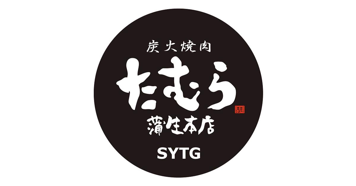 炭火焼肉たむら、独自トークン「SYTG」のポイントカード発行!