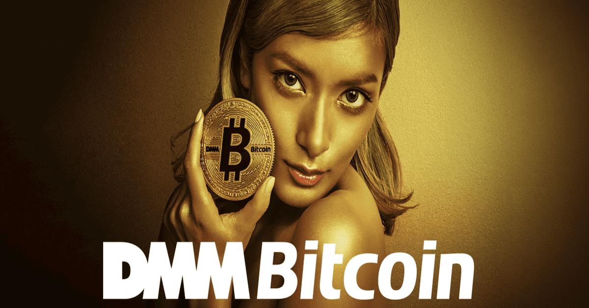DMM Bitcoinのアプリが55万ダウンロード突破!ビットコインとイーサリアムの出金手数料が完全無料に