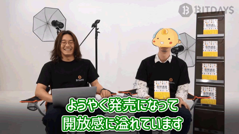 【出版記念・動画インタビュー】億り人ハイパーニートポインの仮想通貨1年生の教科書