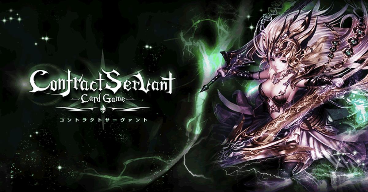 ブロックチェーンゲーム『コントラクトサーヴァント』開発中のデッキ戦略ゲームシステムを公開!