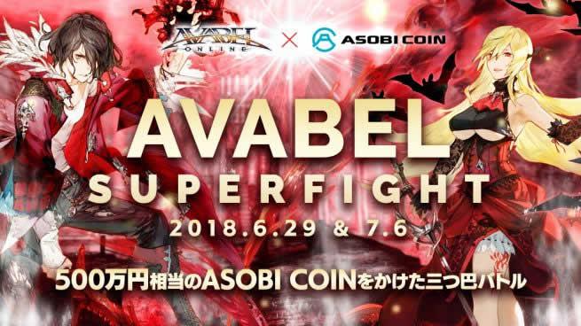 賞品は500万円相当のASOBI COIN!ゲーム大会「AVABEL SUPER FIGHT!!」ロケテスト開催