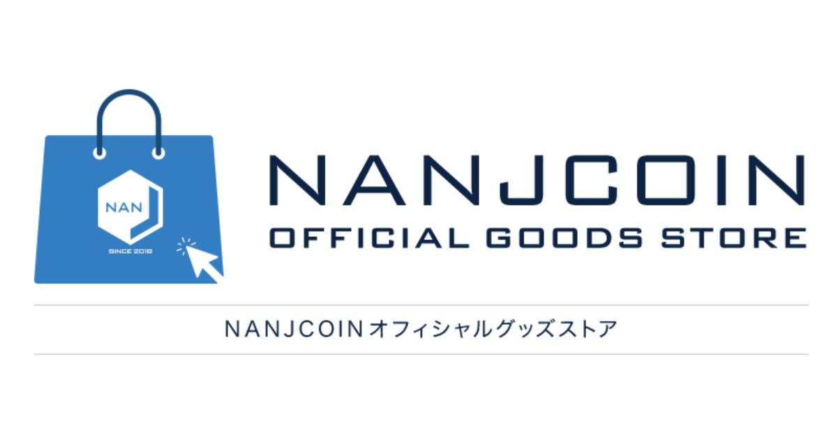 NANJCOIN(NANJ)のオフィシャルグッズショップがオープン!