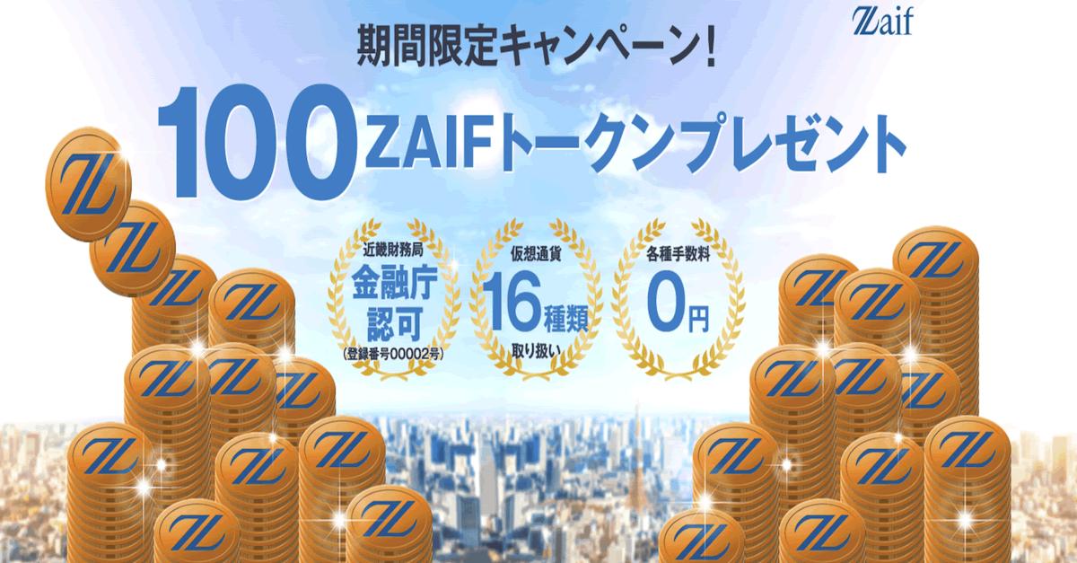 大手取引所ザイフが新規登録で100ZAIFトークンプレゼントキャンペーン実施中!