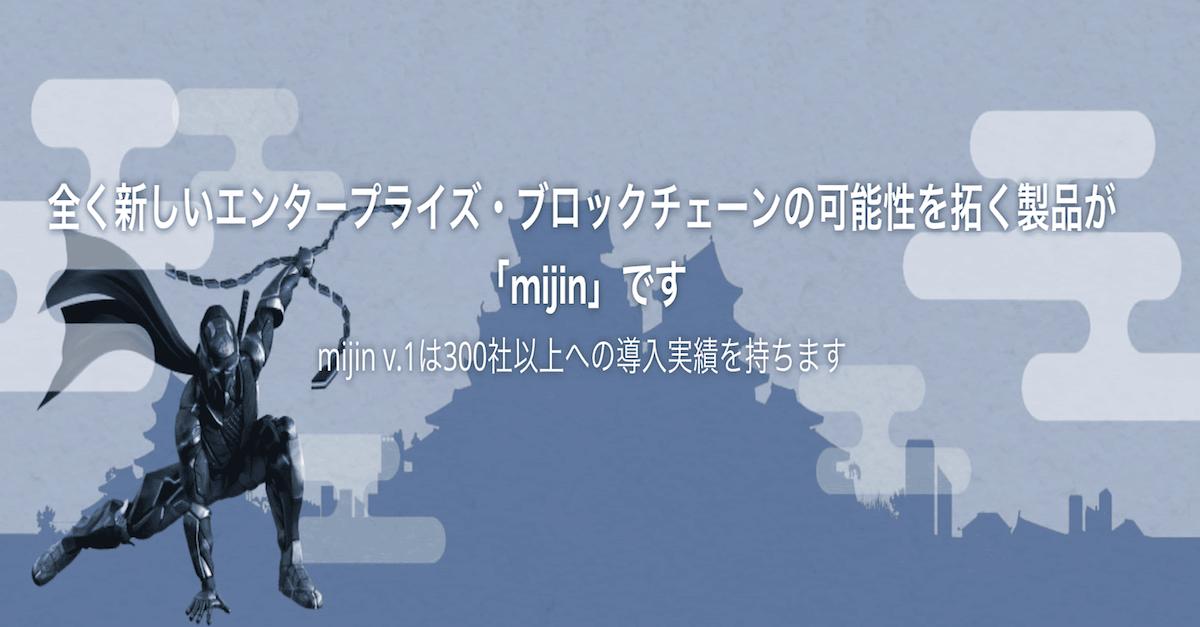 NEMブロックチェーン活用「mijin」の最新版が一般公開を開始