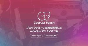 仮想通貨Cosplay Token(コスプレトークン/COT)が「TEAMZブロックチェーンサミット」に出展!