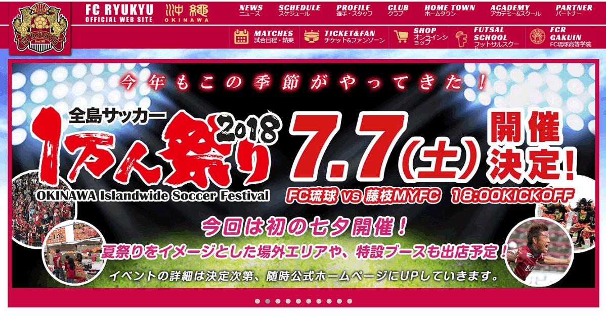GMOコインがFC琉球主催イベント「全島サッカー1万人祭り2018」の冠スポンサーとして協賛