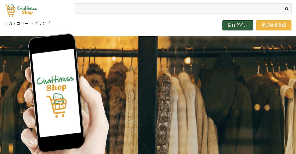 日本初!独自通貨のみでフリーマーケットができる「Chattiness Shop」オープン