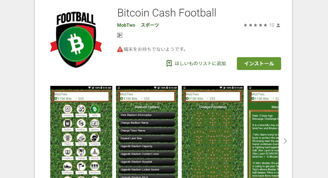 W杯ゲームアプリ「Bitcoin Cash Football」リリース!ゲーム内通貨はBCH