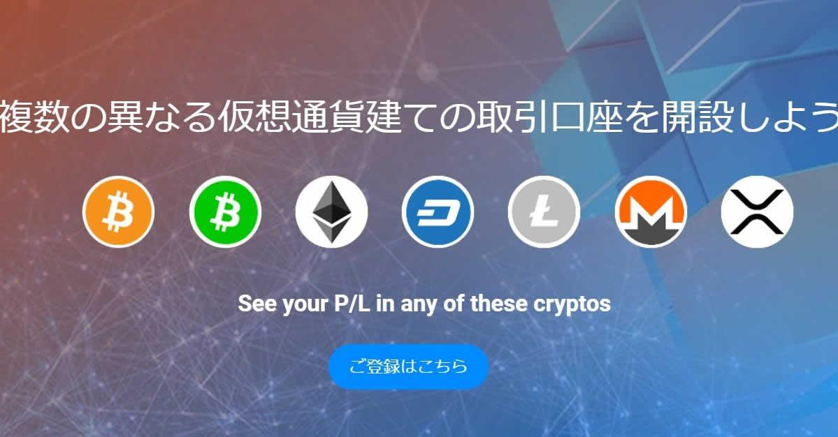CryptoGT(旧CryptoCM)の特徴、評判、取扱通貨、登録方法を解説!世界最大のレバレッジ倍率!