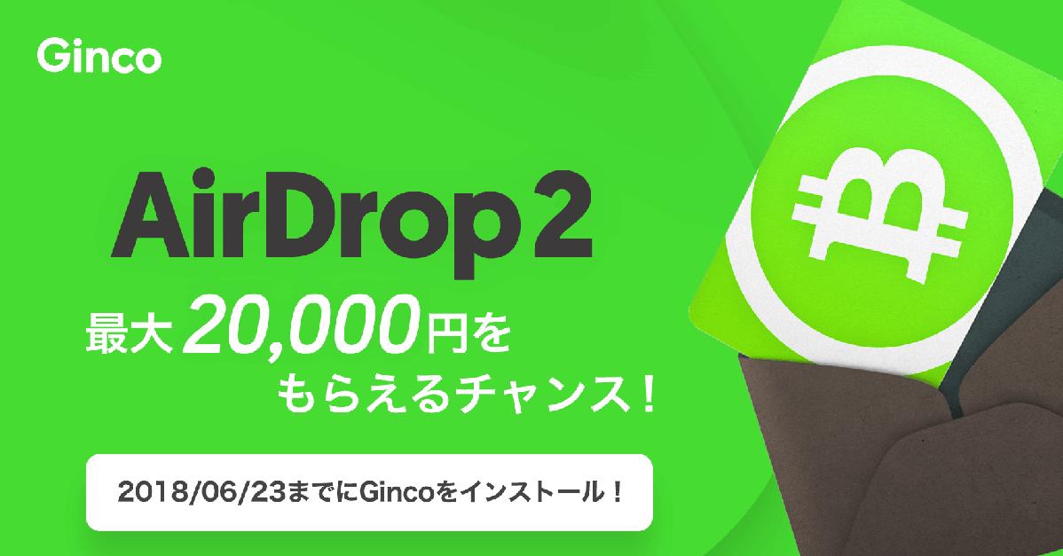 仮想通貨ウォレット「Ginco」、インストールするだけでBCHがもらえるキャンペーン実施!