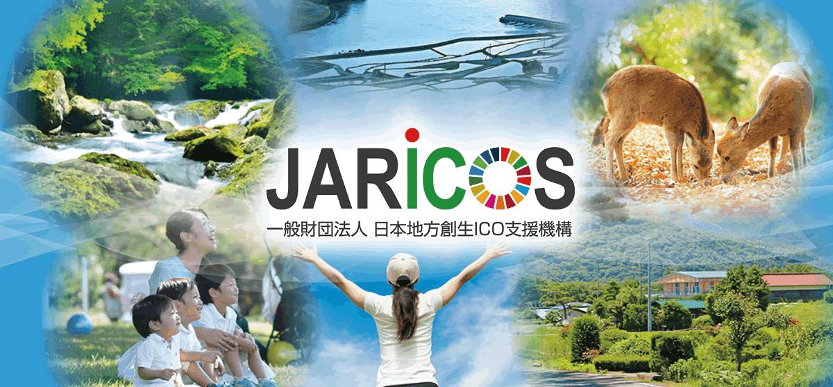 日本再興へ!一般財団法人「日本地方創生ICO支援機構(JARICOS)」設立
