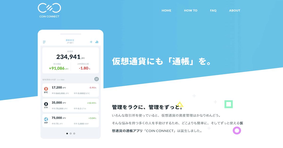 アプリ1つで仮想通貨が一元管理できる「COIN CONNECT」がリリース