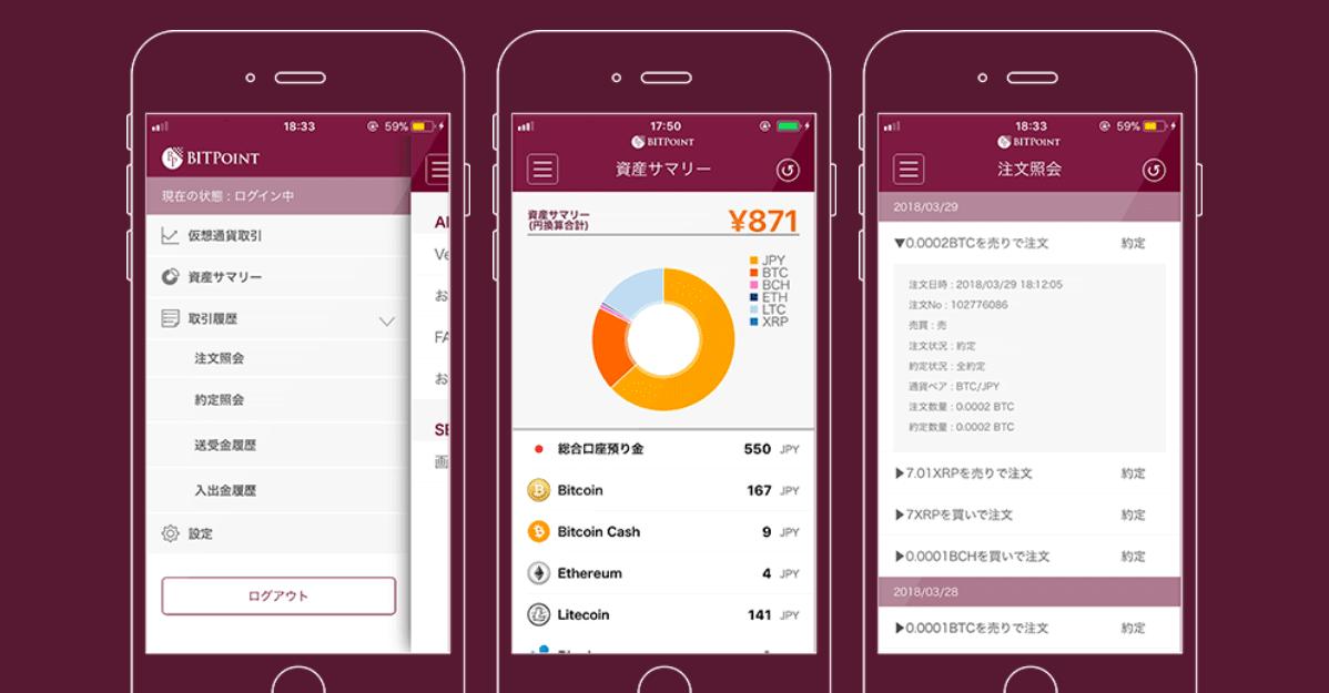 大手取引所BITPoint(ビットポイント)がAndroid版アプリ『BITPointLITE』リリース