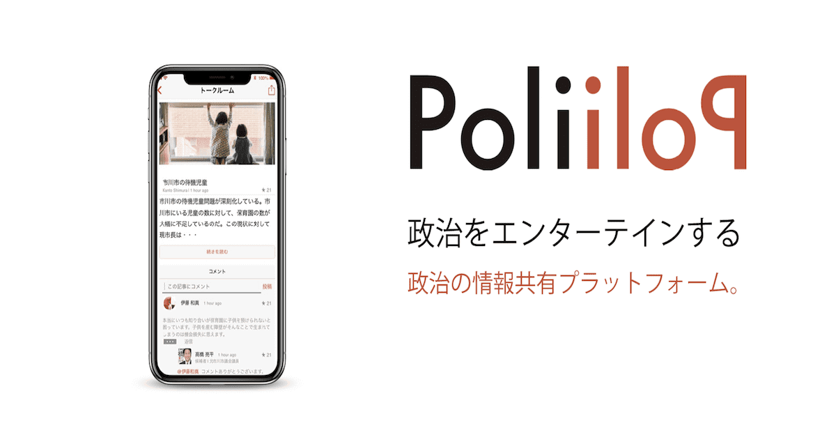 政治情報共有プラットフォーム「PoliPoli」がアプリのβ版デザイン公開