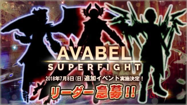 500万円相当のASOBI COINが賞品のゲーム大会「AVABEL SUPER FIGHT!!」追加開催が決定!