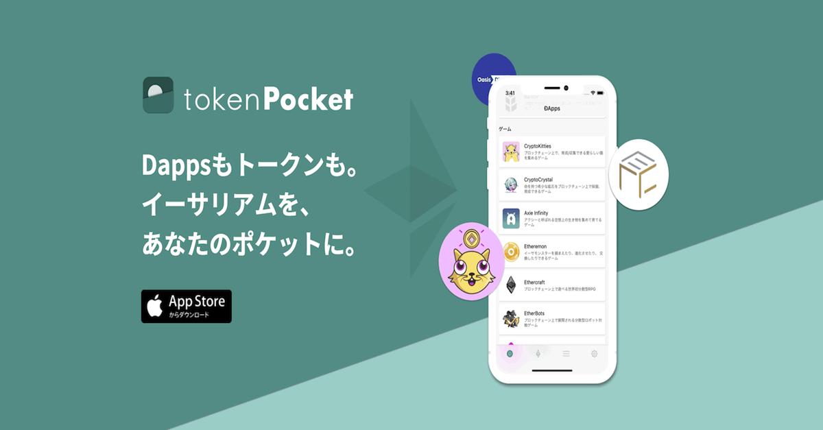 ウォレットアプリ「tokenPocket」に新機能追加!すべてのスマホサイトでイーサリアム決済可能に