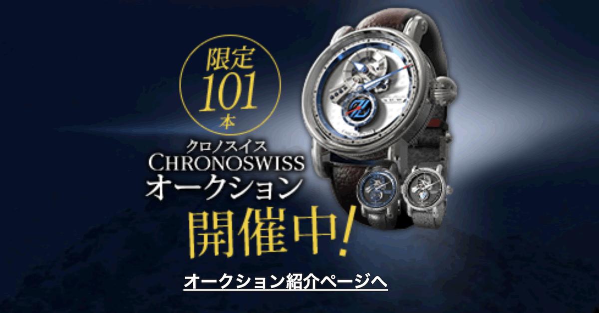 大手取引所ザイフ×Chronoswissコラボの腕時計オークション第2弾が開始!