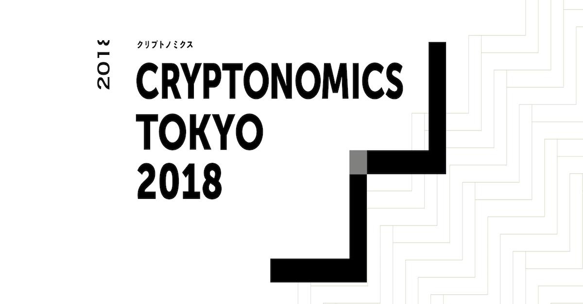 LINE出澤氏やGMO熊谷氏が登壇する「CRYPTONOMICS TOKYO 2018」が6月29日開催!