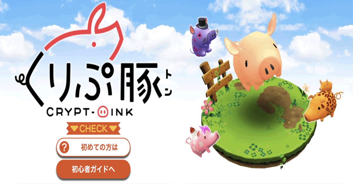 DApps「くりぷ豚」のAndroid版とブラウザ版が本日リリース!