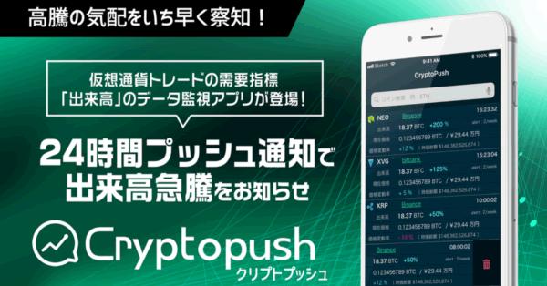 仮想通貨トレード支援アプリ「Cryptopush(クリプトプッシュ)」Android版リリース!