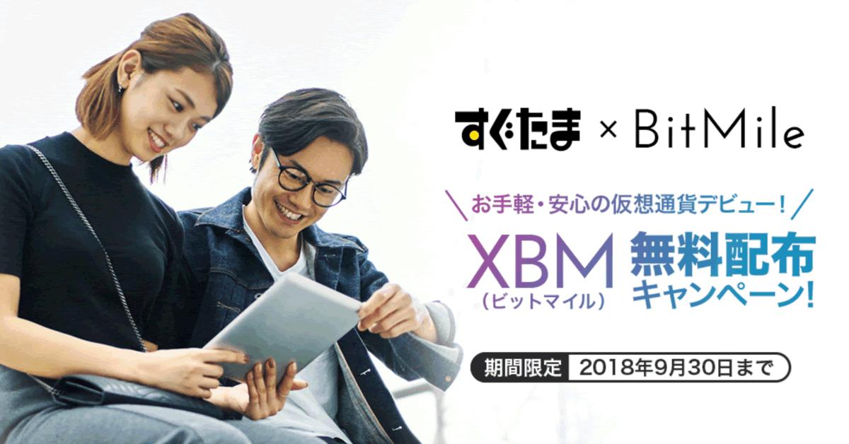 BitMile(ビットマイル/XBM)がエアドロップ開催!