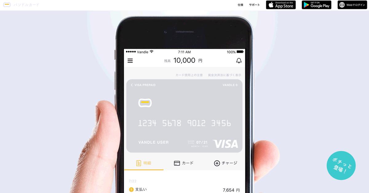 プリペイドカード「バンドルカード」のビットコインチャージ機能が復活!