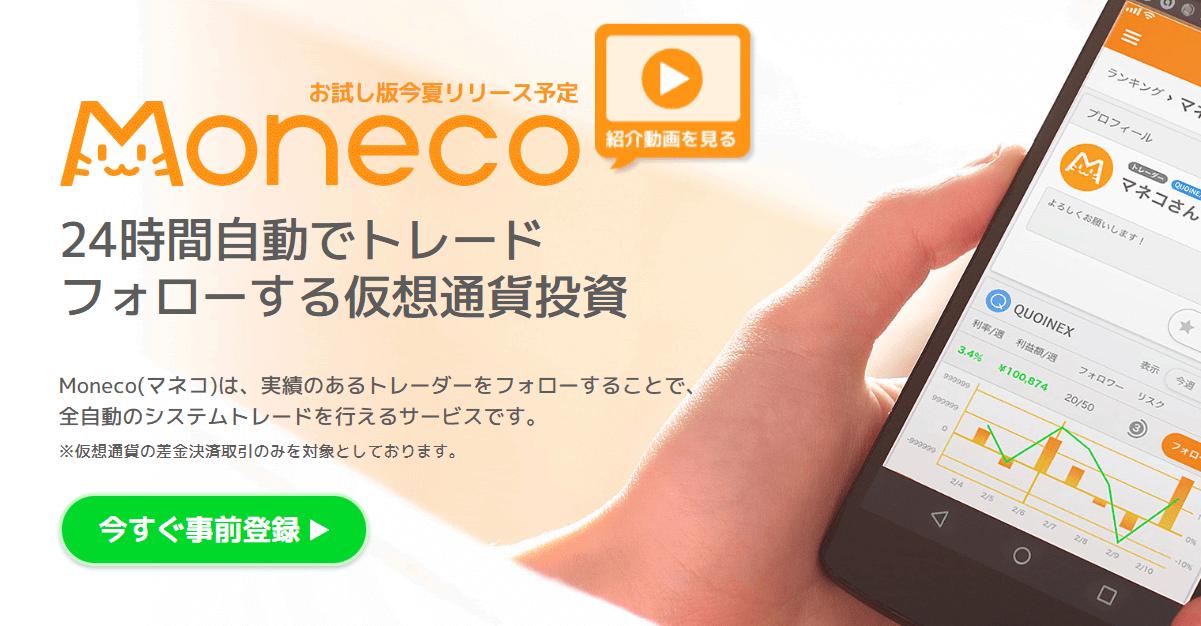 日本初の仮想通貨特化型フォロートレードサービス「Moneco(マネコ)」、事前登録を開始