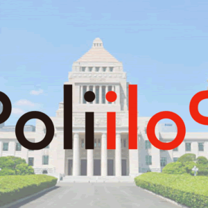 政治×ブロックチェーン!政治情報共有プラットフォーム「PoliPoli(ポリポリ)」とは?