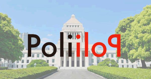 政治情報共有プラットフォーム「PoliPoli」が沖縄県知事選挙でキャンペーンを開始!