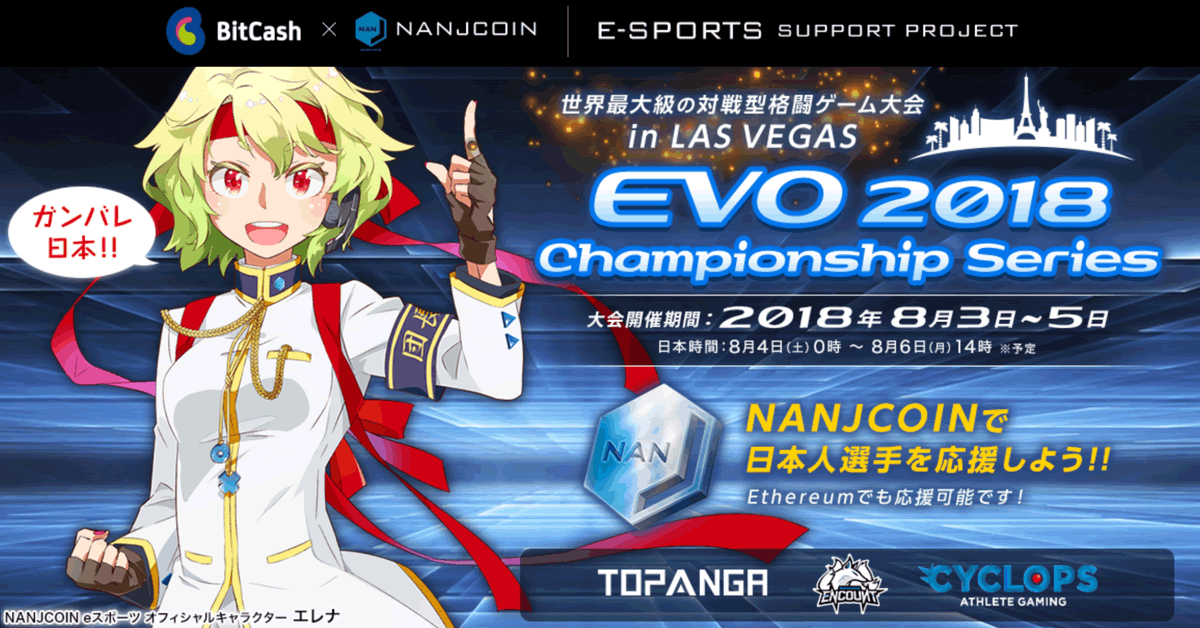 NANJCOINとビットキャッシュがeスポーツ応援プロジェクト第2弾を開催!