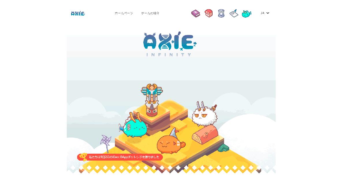DApps『Axie Infinity(アクシーインフィニティ)』の特徴や登録方法、遊び方、稼ぎ方は?