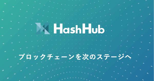 ブロックチェーン特化のコワーキングスペース「HashHub」が「シードスタートアップ・プラン」提供開始!創業初期の企業を支援