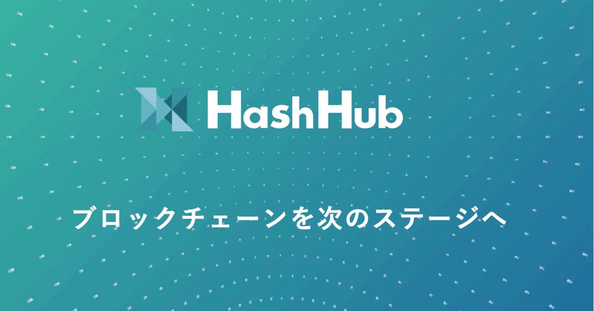 ブロックチェーン特化のコワーキングスタジオHashHubが8月2日オープン!