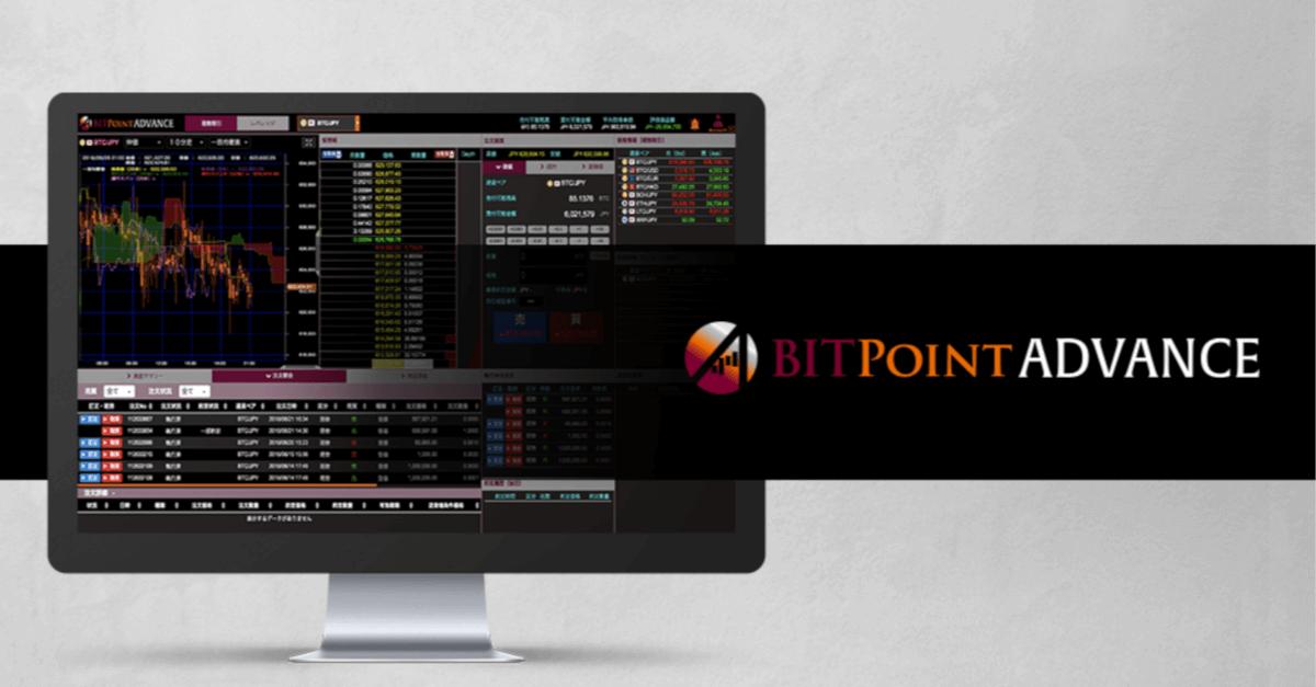 大手取引所ビットポイントが取引ツール「BITPointAdvance」をリリース!