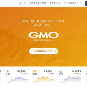 GMOコインの特徴、評判、取扱通貨、登録方法を解説!安心のGMOグループ