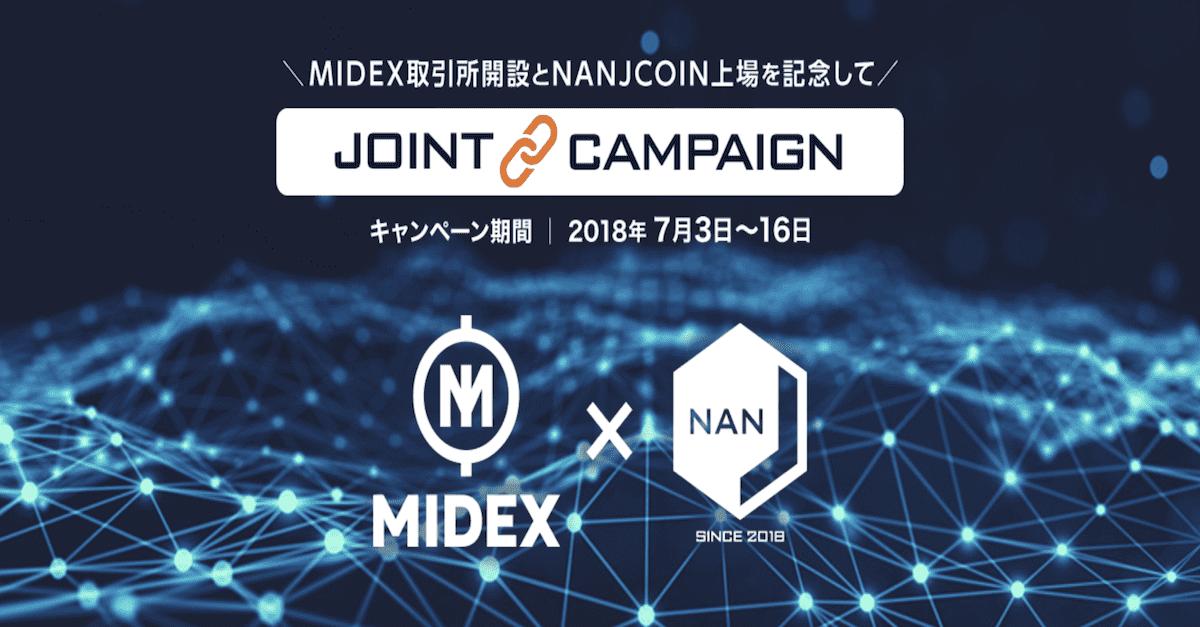 NANJCOIN(NANJ)が取引所MIDEX上場記念してプレゼントキャンペーン実施!