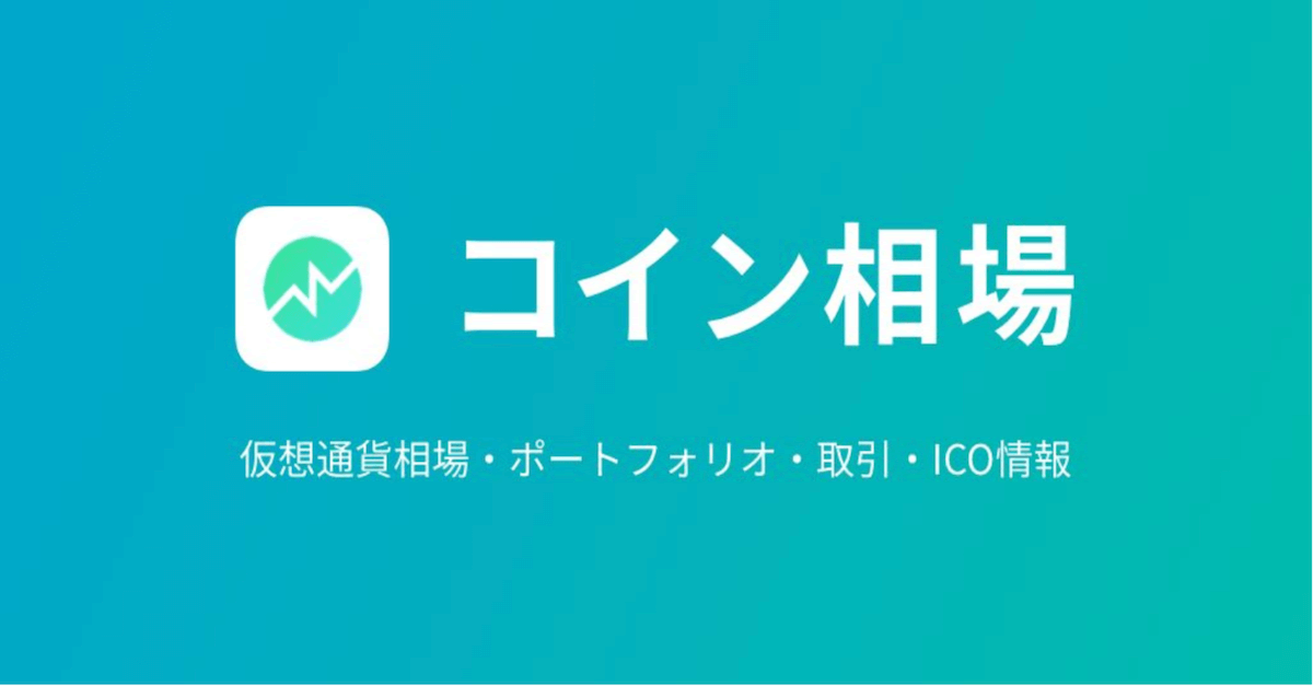 アプリ「コイン相場」に新機能「ハミングバード」が追加!FcoinやBigONEも対応