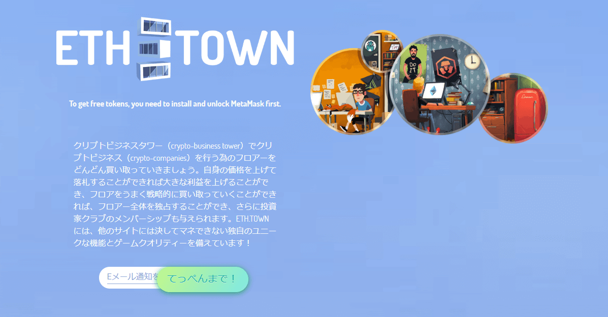 DApps「ETH.TOWN(イーサタウン)」8月2日にフルローンチへ!