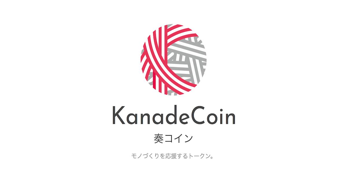 国産仮想通貨KanadeCoin(奏コイン/KNDC)が「KanadeCoin SDK」のベータ版をリリース!