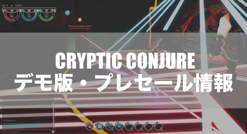 CrypticConjureのデモ版がリリース!最先端のブロックチェーンゲームをプレイしてみよう