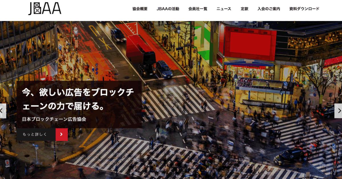国内初のブロックチェーン広告業界団体「日本ブロックチェーン広告協会」が設立!