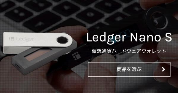 「Ledger Nano S」を12,490円から9,990円に値下げ!日本正規代理店のハードウェアウォレットジャパンがセール実施中