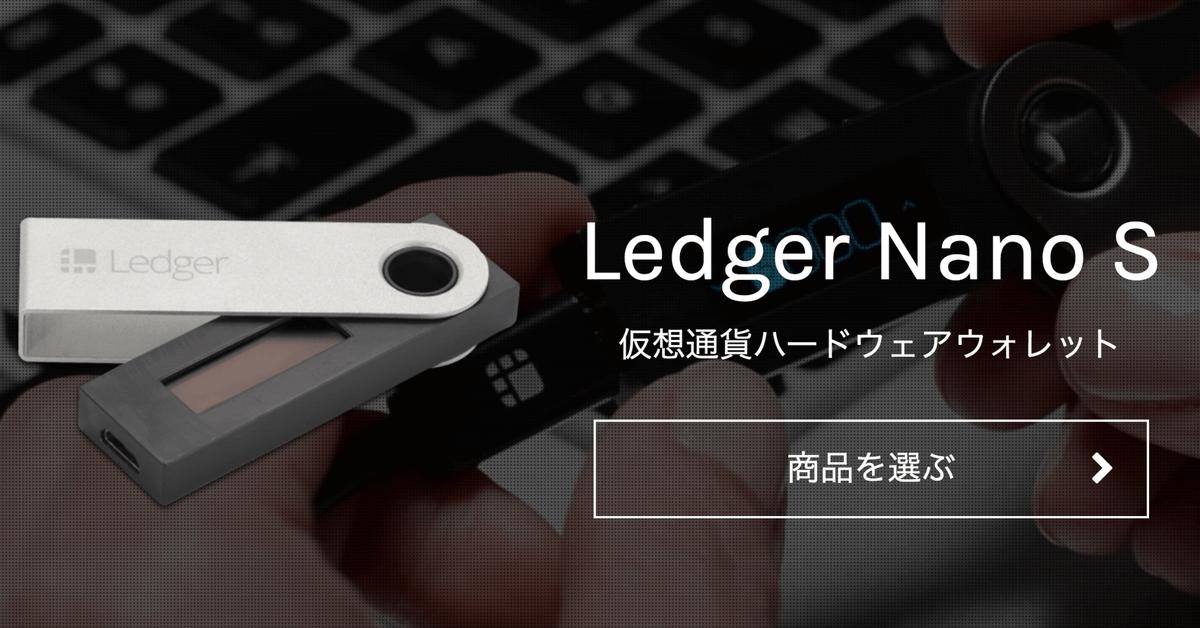 仮想通貨ハードウォレット「Ledger Nano S」がVeChain(ヴィチェーン/VEN)など8通貨を追加!