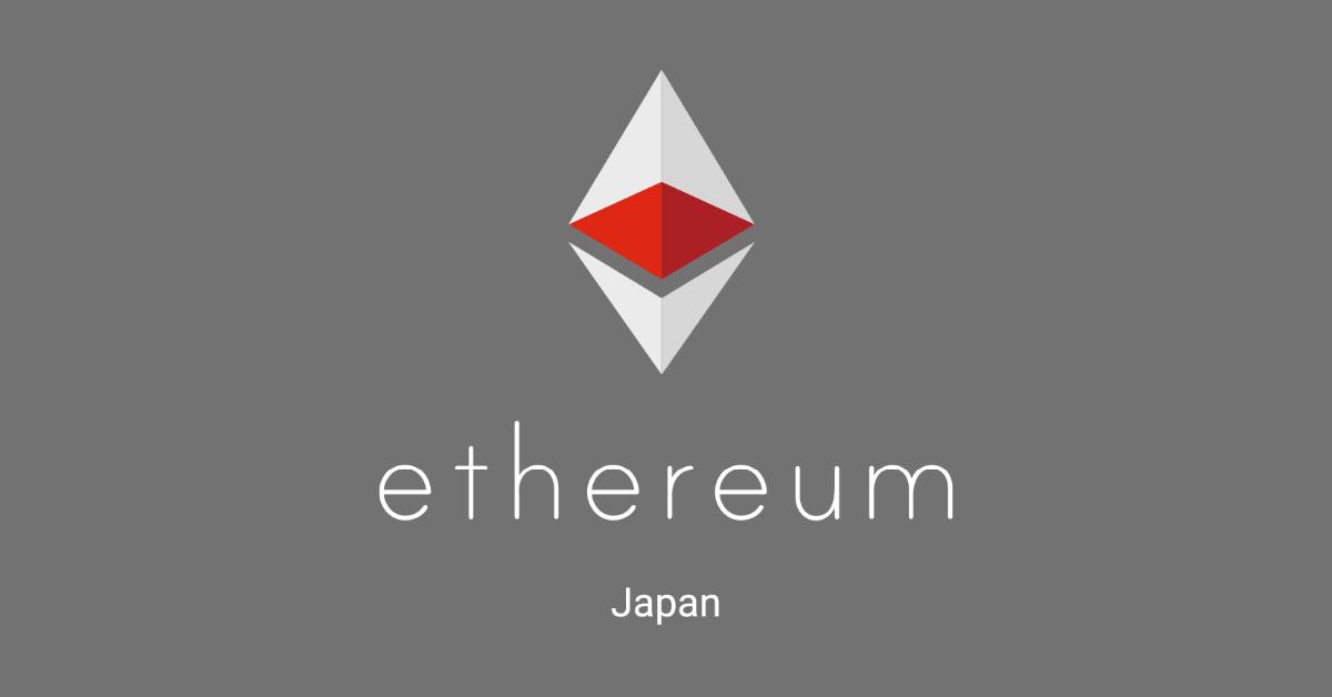 一般社団法人Ethereum Japan(イーサリアムジャパン)設立!