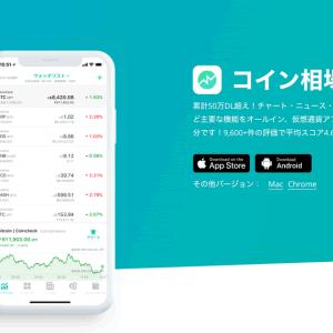 仮想通貨アプリ「コイン相場」で送金手数料無料のウォレット機能をリリース!