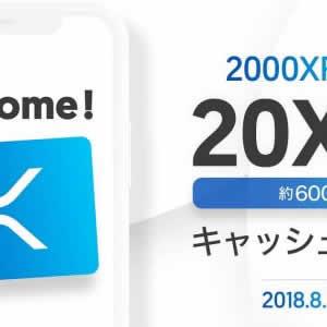 仮想通貨ウォレット「Ginco」、リップル入金で20XRPキャッシュバック!