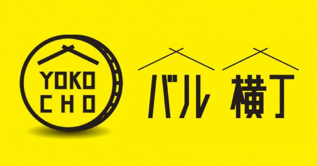 バル横丁の仮想通貨YOKOCHO COINが取引所CoinExchangeに上場!エアドロップも開催