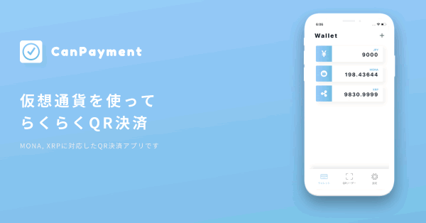 コイン相場主催「Next Economy Conference 2018」に決済アプリ「CanPayment」出展決定!