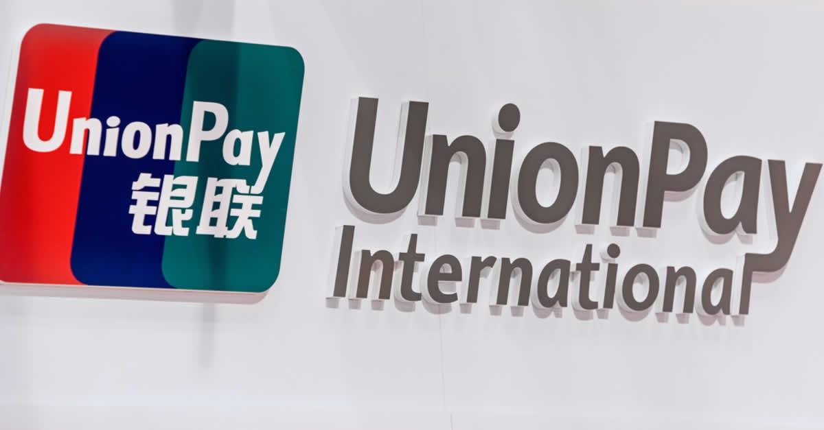 中国銀行と中国銀聯(UnionPay)が提携!ブロックチェーン決済システム開発へ
